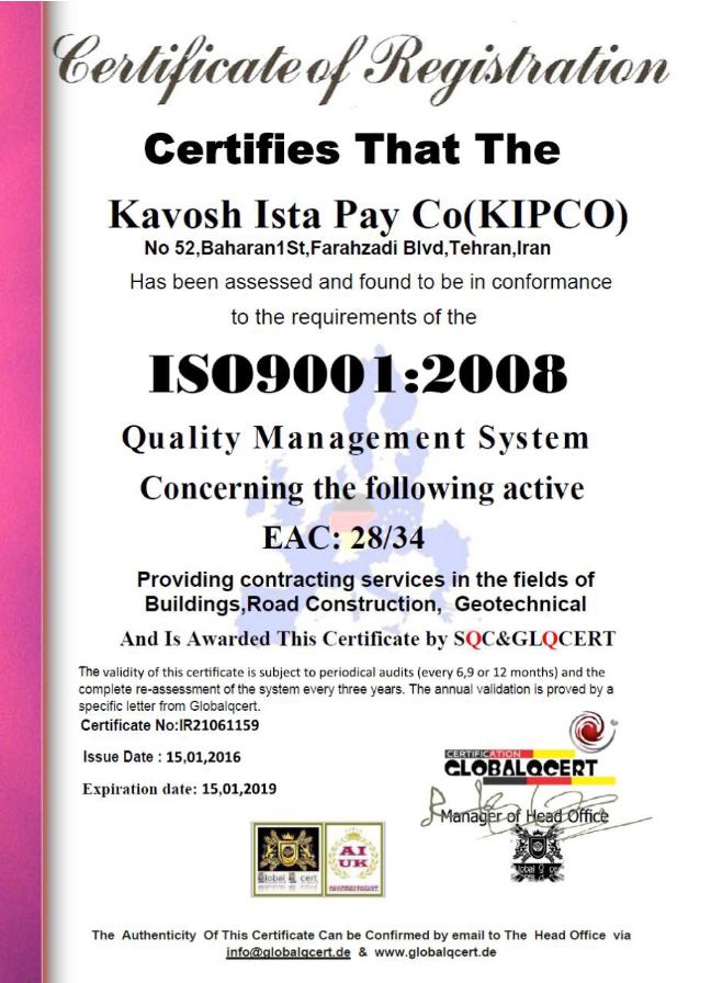 گواهی نامه ایزو گود برداری نیلینگ 14001